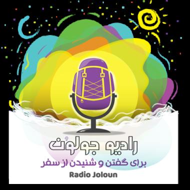 ارتباط یا رادیو جولون