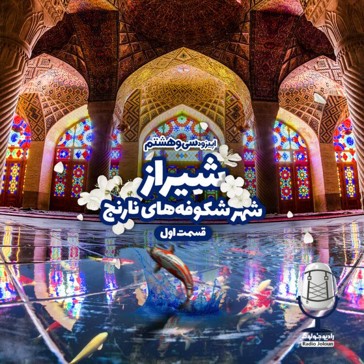 شیراز شهر شکوفه های نارنج