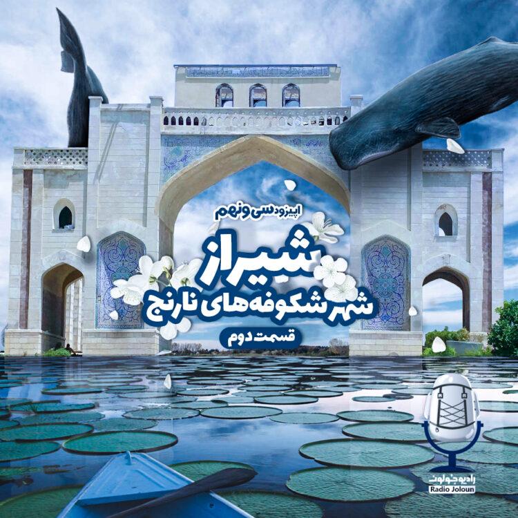 شیراز شهر شکوفههای نارنج - قسمت دوم